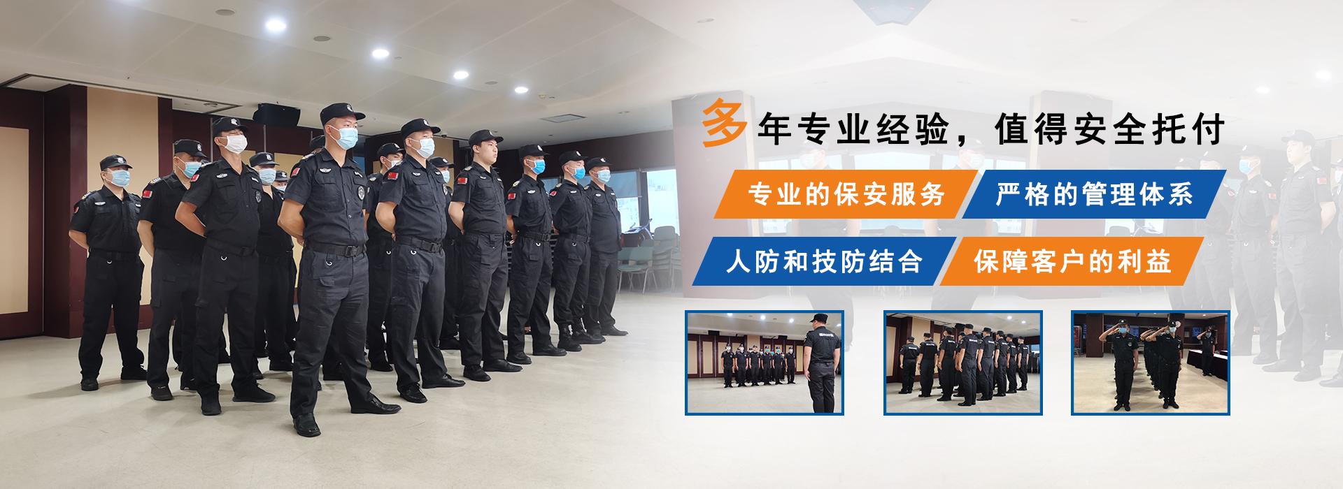 广西保安服务